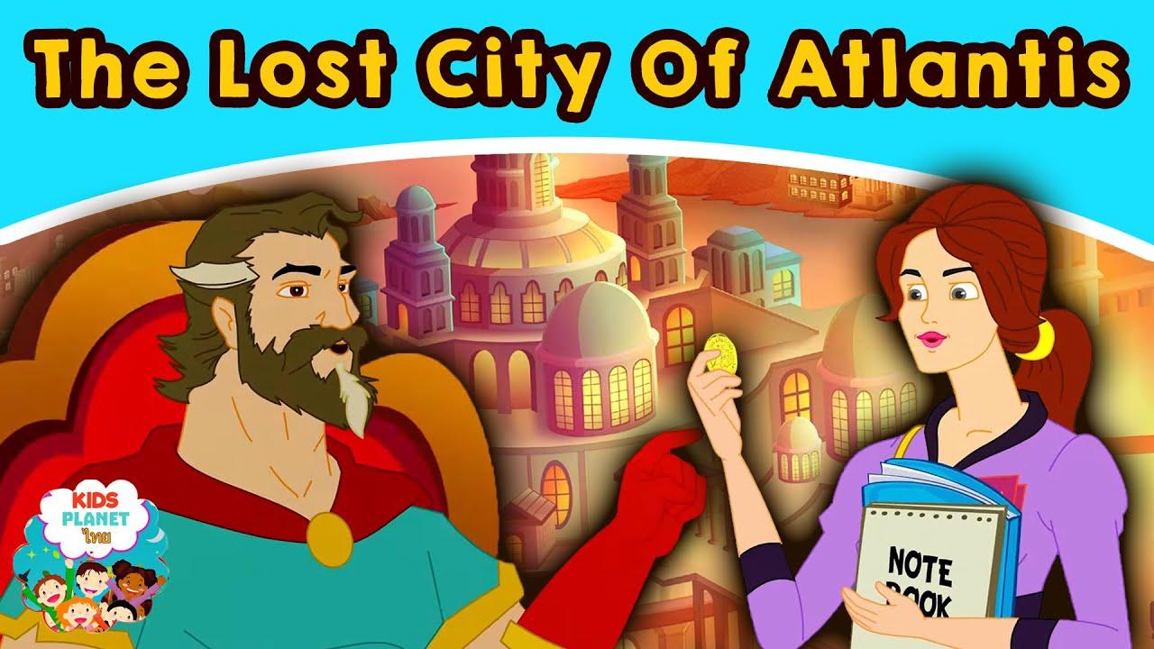 เมืองแอตแลนติสที่หายไป - นิทานก่อนนอน | นิทาน | นิทานไทย | นิทานอีสป | Fairy Tales | นิทานกล่อมนอน