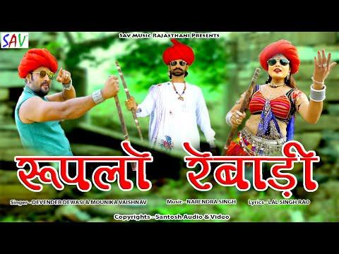 रूपलो रेबारी (Rupalo Rebari) - 2017 Best Rajasthani Song Of  The Year   - SAV राजस्थानी  Exclusive