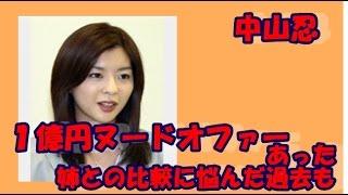 姉で女優の中山美穂(46)と常に比較され、ひねくれてしまった過去や...