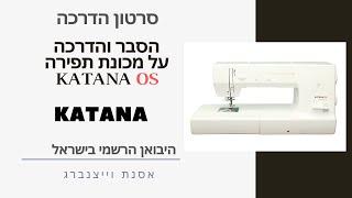 היבואן הרשמי של קאטנה בישראל   KATANA OS   סרטון הדרכה
