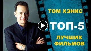 ТОМ ХЭНКС: ТОП-5 лучших фильмов!