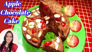 Apple Chocolate Cake || Chocolate Apple Cake || ସେଓ ଚକୋଲେଟ୍ କେକ୍ ||चकोलेट एपल केक्
