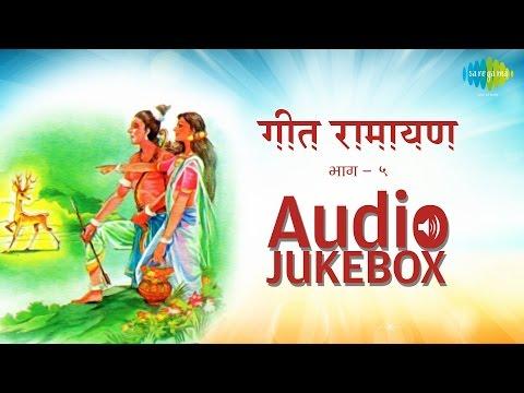 Geet Ramayana (Vol. 5) | Popular Marathi Songs | Audio Jukebox