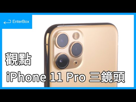 【觀點】iPhone 11 Pro 三鏡頭廣角、超廣角、望遠實拍。室外拍照 ...
