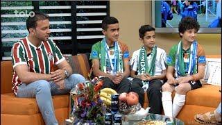 بامداد خوش - صحبت های عابد، احمد سیر، مهران و میرویس میرزاده از سفر شان در مراسم افتتاحیه جام جهانی