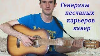 Генералы песчаных карьеров (кавер от Дворового гитариста)