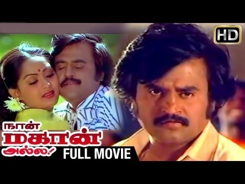 Naan Mahaan Alla | Full Tamil Movie | Rajinikanth, Radha, M.