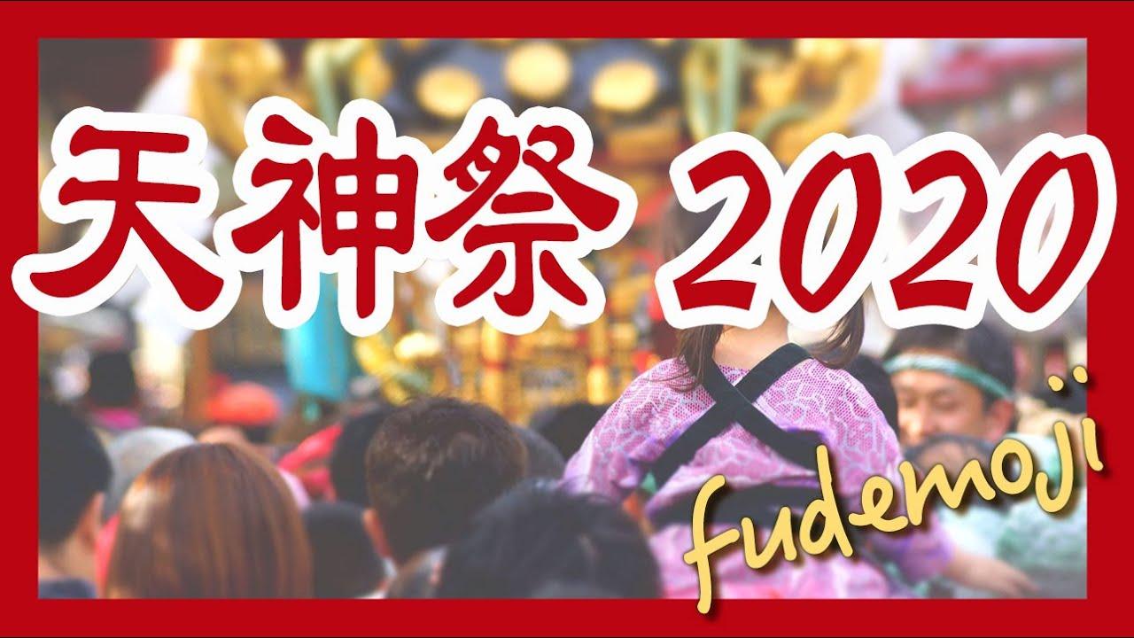 2020 天神 祭り