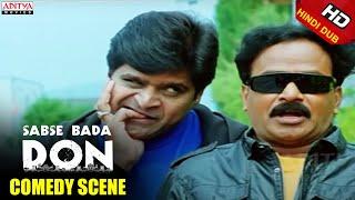 Ali And Venu Madhav Comedy Scene In Sabse Bada Don Hindi  Movie