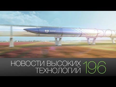 Новости высоких технологий #196: Hyperloop, YotaPhone 3 и КАМАЗ-Drive Electro