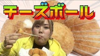 【デブ料理】超簡単!韓国で流行りのもちもちチーズボール thumbnail