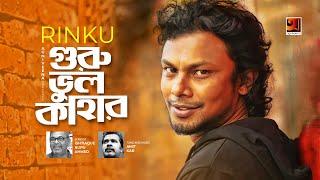 Guru Bhul Kahar Rinku Mp3 Song Download