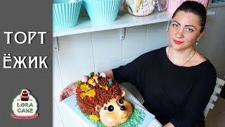 Кремовый 3Д торт. Ёжик. Как красиво украсить? Cream cake hedgehog