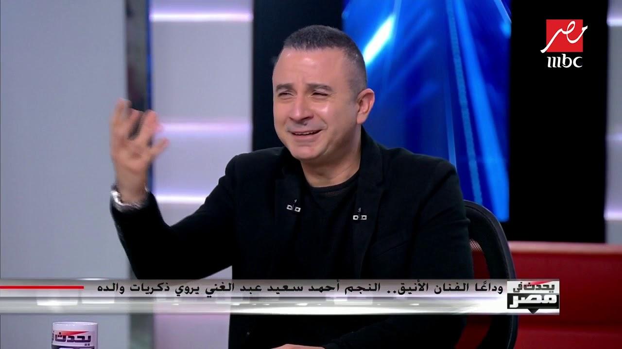 أحمد سعيد عبدالغني يحكي موقفا مؤثرا بين ابنته لي لي ووالده الراحل