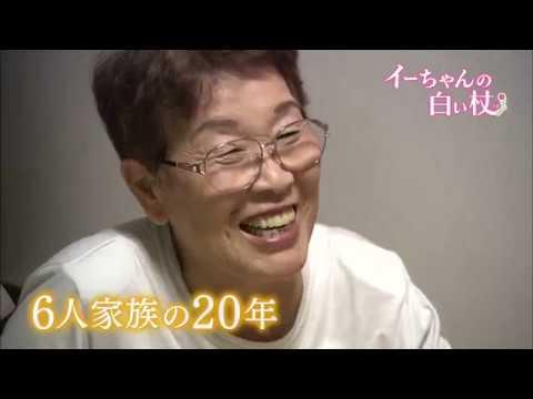 映画『イーちゃんの白い杖』予告編