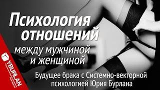 Психология отношений между мужчиной и женщиной. Системно-векторная психология Юрия Бурлана