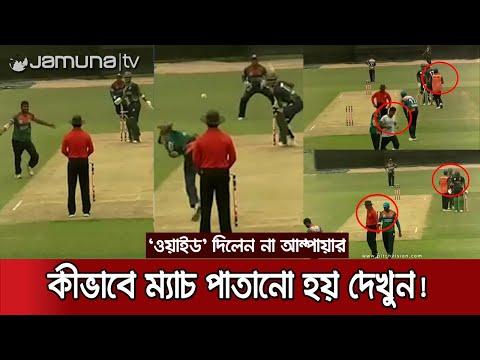 এভাবেই ম্যাচ পাতানো হয় ঘরোয়া ক্রিকেটে! | DPL_Cricket