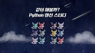 [한국인공지능아카데미] 파이썬 랜선스터디 1ST (20…