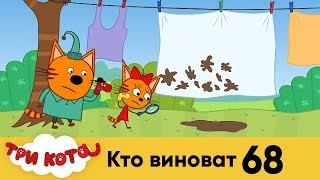 три кота  Кто виноват?  Серия 68  Мультфильмы для детей
