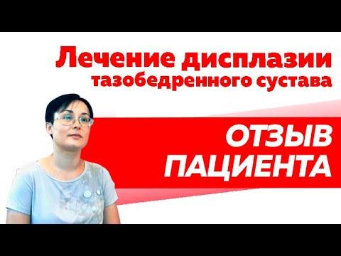 Отзыв о клинике Rekinetix в Алматы