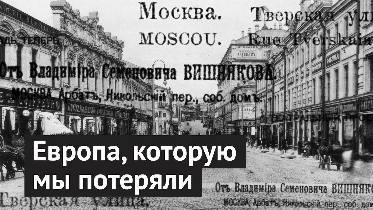 Потерянная история Москвы