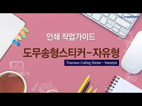 [성원애드피아] 도무송형스티커-자유형 인쇄�