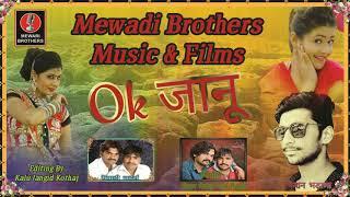 राजस्थानी  DJ Remix Song 2017 !! ok जानु !! Rajsthani DJ Marwari Song Dhamaka