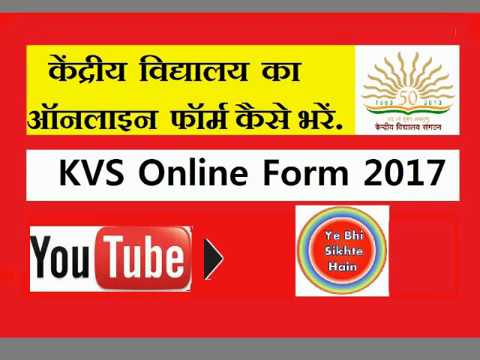 Kendriya Vidyalaya Sangthan KVS Online form 2017 Hindi tutorial