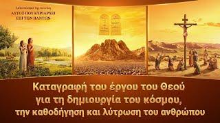 Καταγραφή του έργου του Θεού για τη δημιουργία του κόσμου, την καθοδήγηση και λύτρωση του ανθρώπου