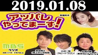 2019 01 08 アッパレやってまーす!火曜日 宮迫博之(雨上がり決死隊)...