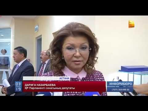Дариға Назарбаева бірінші