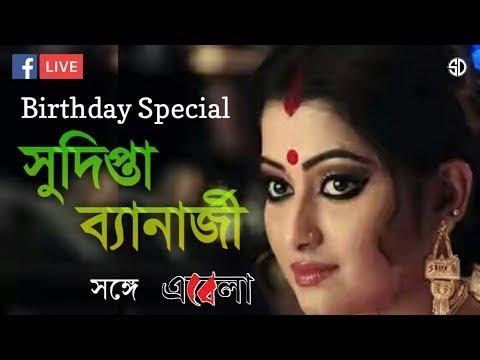 Birthday Special Adda with Sudipta Banerjee | Ebela.in || SDFilmyNews