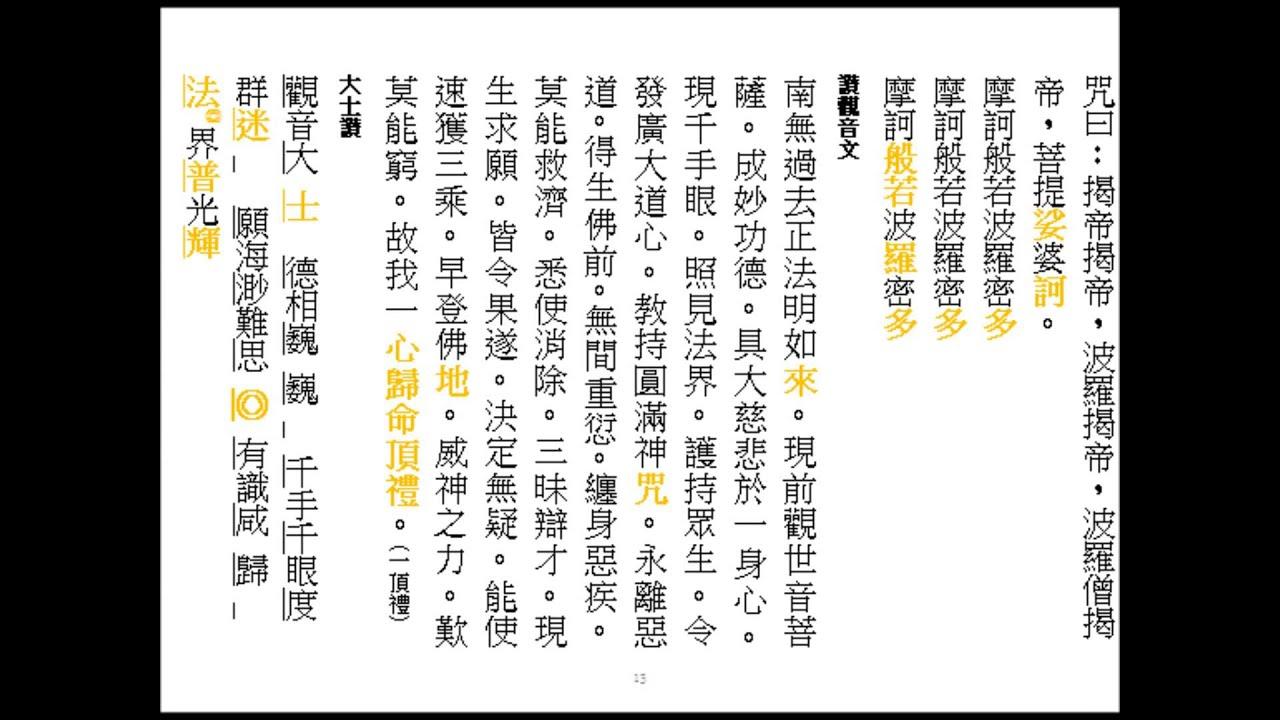 大悲咒課誦(注音版)-(粵音女聲) - YouTube