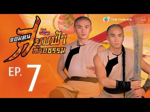 จอมคนสยบฟ้า ท้าอธรรม ( Find The Light ) [ พากย์ไทย ]  l EP.7 l TVB Thailand