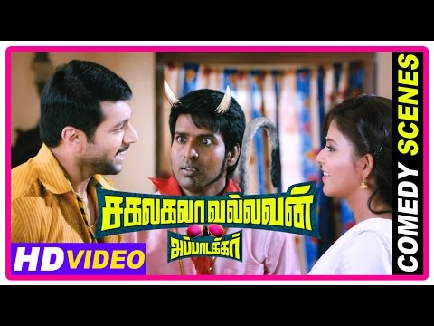 Sakalakala Vallavan Appatakkar Movie | Comedy Scenes 1 | Jayam Ravi | Soori | Anjali