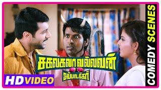 Sakalakala Vallavan Appatakkar Movie   Comedy Scenes 1   Jayam Ravi   Soori   Anjali