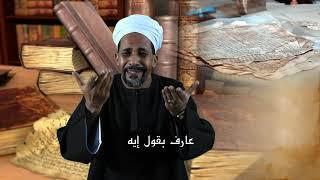جمال الاسناوى  عرب بنى هلال من السيرة الهلالية 2109 انتاج المهندس