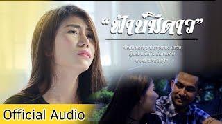 ฟ้าบ่มีดาว - นุช ประทุมทอง นิลวัน {Official Audio}