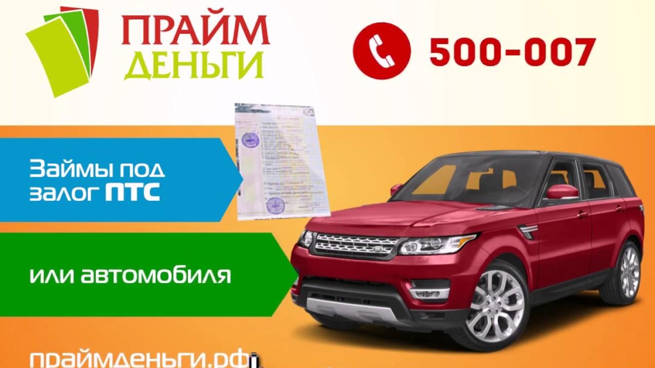 Деньги под залог томске мерседес автосалон вакансии москва
