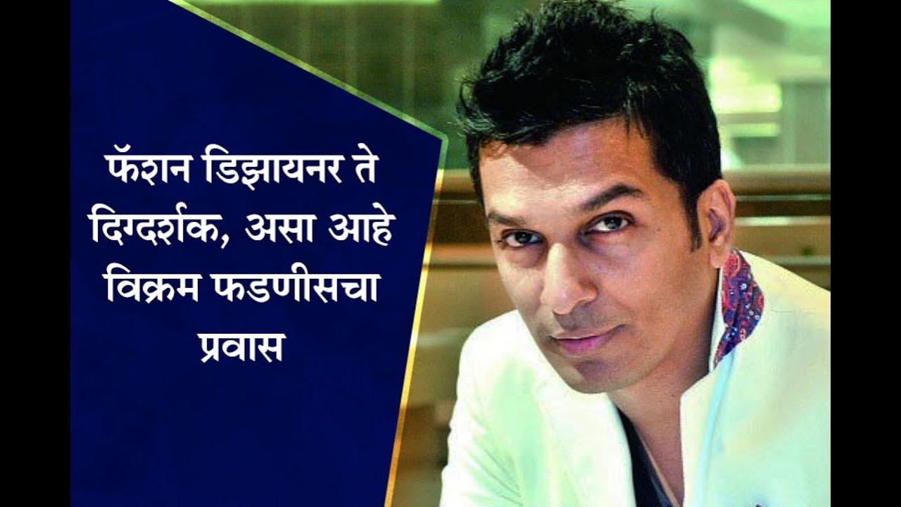 Fashion Designer To Director The Journey Of Vikram Phadnis Youtube
