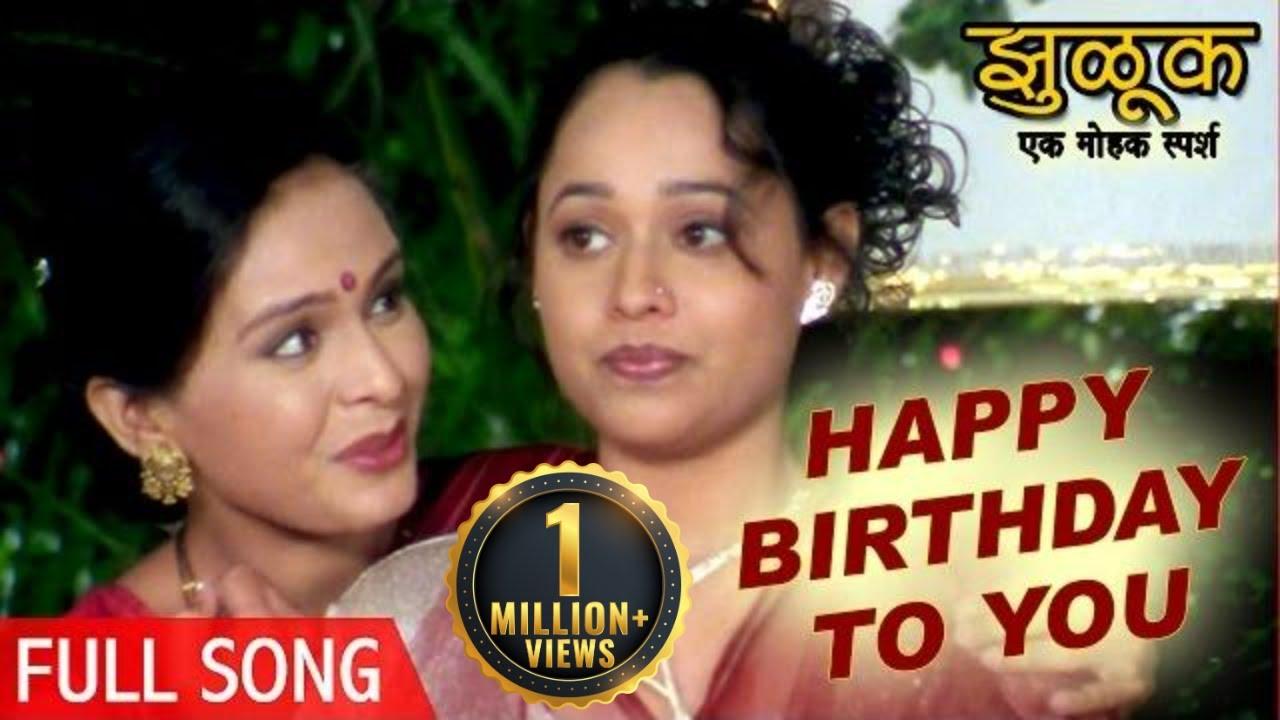 Happy Birthday To You Zuluk Songs Superhit Marathi Song Aishwarya Narkar Full Hd Song Youtube