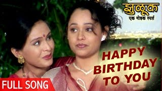 happy-birt-ay-to-you-zuluk-songs-superhit-marathi-song-aishwarya-narkar-song