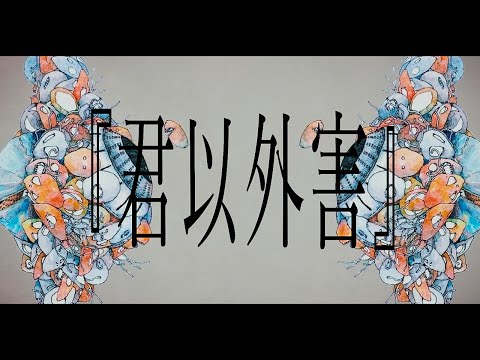 泣き虫☔︎ - 君以外害。(Official Music Video - Full Size)