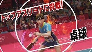 『東京2020オリンピック The Official Video Game™』福原愛 メイキング映像