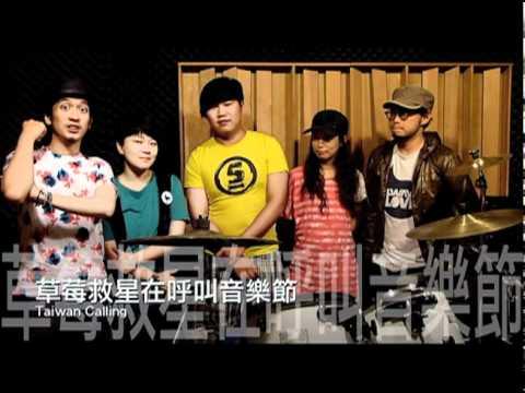草莓救星 香港呼叫音樂節 Taiwan Calling 2011 宣傳影片