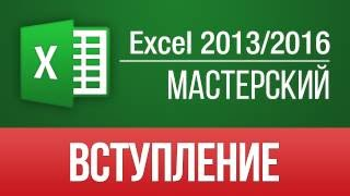 Уроки Excel 2013. Мастерский курс (81 видео урок)