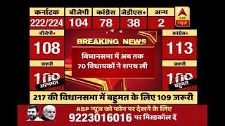 70 MLAs took oath in Karnataka legislative assembly within 1.5 hr. ...