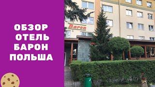 Обзор отеля БАРОН в Польше Аккорд тур