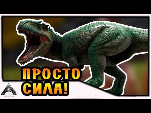 СИЛА ВЫРАЩЕННОГО ГИГАНТОЗАВРА! |8| ARK: Extinction [PVE]