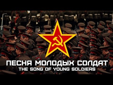 Soviet Military Song «Песня Молодых Солдат» | «The Song Of Young Soldiers» [HQ Audio]